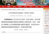 Qnews|湖南永州逃离监管的一精神病人已被查控