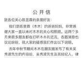 陈昱霖索要6000万,女方父母求情,王思聪、金星手撕吴秀波