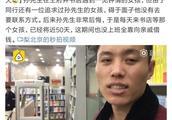 """男子书店对女生""""一见钟情"""" 苦等50天借亲戚钱度日"""