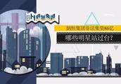 财经观察家|包冉:炳恒集团非法集资86亿,哪些明星站过台?