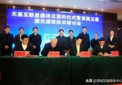 投资92.3亿元天基互联星座项目落户渭城
