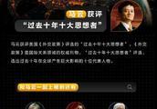 """马云入选美媒""""10年10大思想者"""":不仅改变商业,而是改变社会"""
