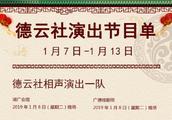 德云社演出节目单,1月7日-1月13日,一队节目也太任性了吧
