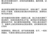重庆女子恋爱7年都是AA制 网友:这次我们劝分不劝和!