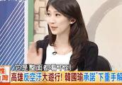 """台湾节目:""""北漂美女讲述,如今高雄天气和以前北京的雾霾一样"""