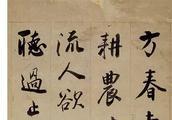 """清""""三代帝师"""" """"四朝文臣""""祁寯藻行书《王尊传》"""