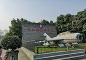成都广安商会党支部主题党日活动——走进建川博物馆