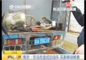 南京:非法改造成加油车,买卖柴油被查