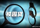 大快人心!武汉首例校园贷向学生恐吓索取高额利息被判罚!