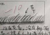 小学生零分作文走红,网友:太有才!是我就给100分?