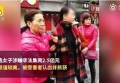 美女非法集资2.5亿跑路后被抓获,网友:颜值高也不能犯罪