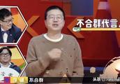张韶涵说在圈里朋友少,蔡康永李诞赞同不合群
