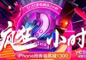 智能手机成京东双11好物节主旋律,多项纪录再次刷新