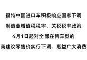 福特中国进口车,今日起对在售车型售价实行下调,惠益广大消费者