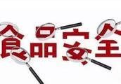 马鞍山市食药监局公布最新抽检结果:3家学校食堂抽检不合格!