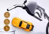 降0.1元!油价迎来4连跌!油价重回6元时代!