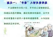 """""""净网2018""""警惕虚假保健品九大骗局!"""