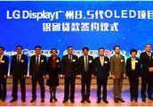 获中国当地银行200亿贷款 LG Display广州OLED产线投产更有保证