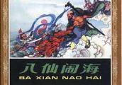 神话故事连环画:《八仙闹海》人民美术出版社(上)