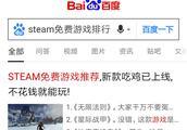 steam上制作精良但免费的游戏意义何在?玩家:氪金渠道了解一下