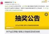 英雄联盟:IG王思聪为所欲为,微博刚刚为他改了规则,钱随便撒!