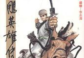 连环漫画看武侠(131):品评金庸《射雕英雄传》(2铁血丹心)