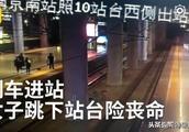 案件播报「女子为吓唬男友 竟跳下火车站台 被处以200元的行政处罚」