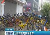 九江:无处安放的共享单车