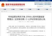 《中华人民共和国疫苗管理法(征求意见稿)》自11日起公开征求意见