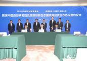 安谋中国落户天府新区 投资超100亿元
