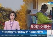 90后女博士获聘山东农业大学教授,以28岁年龄成为史上最年轻教授