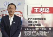王思聪:Jeep旗舰战略 中国市场最强SUV来了