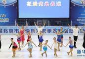 第五届北京市民快乐冰雪季系列活动启动,2022冬奥会将有中医添保障