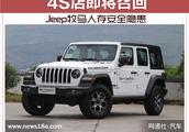Jeep牧马人存安全隐患 4S店即将召回