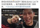 林书豪教队友说汉语:林书豪很帅