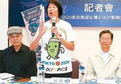 """国际奥委会下发最后通牒!""""东奥正名公投""""还要伤害台湾多深?"""