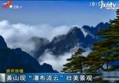 """黄山现""""瀑布流云""""壮美景观"""