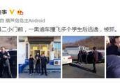 辽宁葫芦岛奥迪A6校门口高速逆行撞飞多名小学生 现场一片混乱