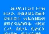 山东沂南:私自制造烟花爆竹引起爆炸致2死2重伤