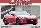丰田86发动机存安全隐患 4S店即将召回