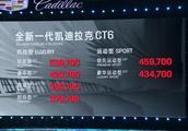 林俊杰助阵 新凯迪拉克CT6售37.97万起