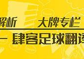 天空体育:武磊是中国希望,但他能拯救中国足球吗