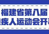 福建省第八届残疾人运动会开幕 省领导会见亚残运会我省参赛人员