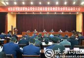 城固县召开创建国家食品安全示范城市暨省级食品安全示范县动员大会