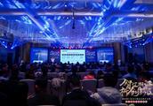 """湘江基金小镇北京推介会举办 超百位国内创投""""大咖""""论道"""