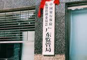 直击广东银保监局挂牌