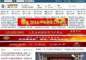 """宿迁""""网络水军""""内幕:建虚假网站 真假记者合伙敲诈"""