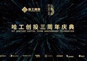 哈工创投三周年庆典举行 聚焦商业航天科技开启新征程