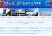 魁北克市市长取消访华计划?中国驻加使馆:中方从未对两国人文和地方交流合作设置障碍
