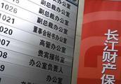 """长江财险第一大股东""""易主"""" 成立以来累计亏损近4亿元"""